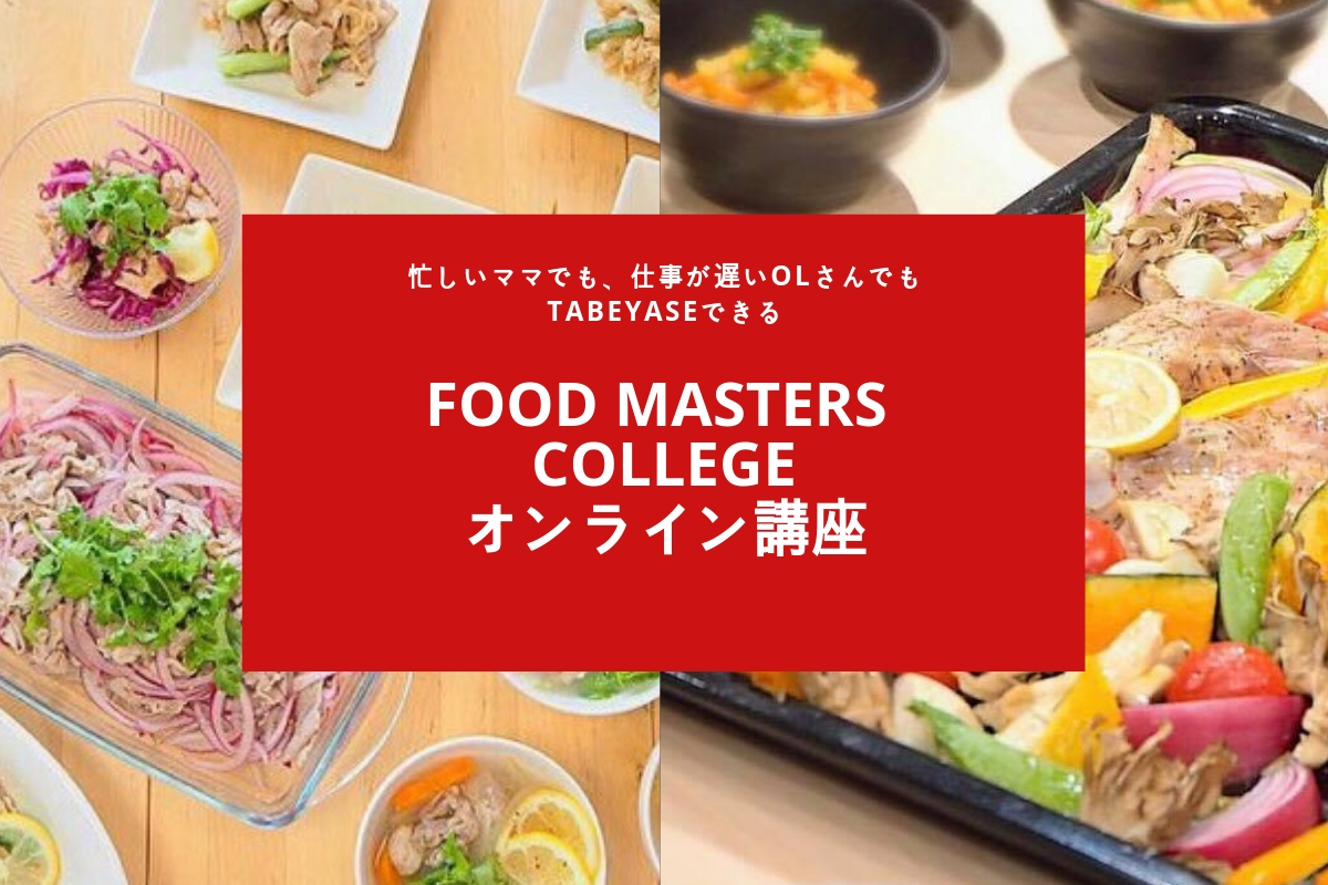 Food Masters College オンライン講座